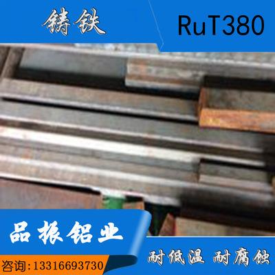 批发零售 RuT380蠕墨铸铁 RuT380蠕墨铸铁圆棒 蠕墨铸铁板 可零切