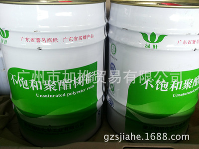 供应绿叶牌191c不饱和聚酯树脂 玻漓钢专用树脂 20kg/桶起售