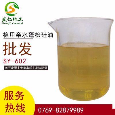 厂家供应 棉用蓬松亲水硅油 SY-602 爽滑亲水手感纺织印染整助剂