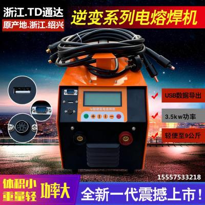 焊接PE管电熔焊机电焊自动通达燃气水管道管机pe电熔焊机对焊机