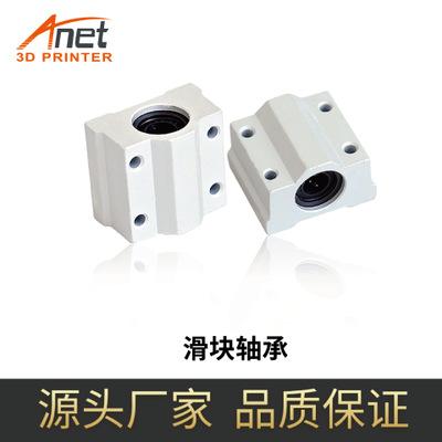 Anet 优质直线滑块轴承 3d打印机配件箱式单元滑块轴承座SCS8UU