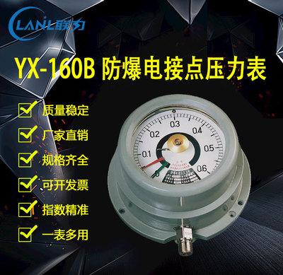 专业定制防爆YTX-160B防爆电接点压力表标准螺纹M20*1.5