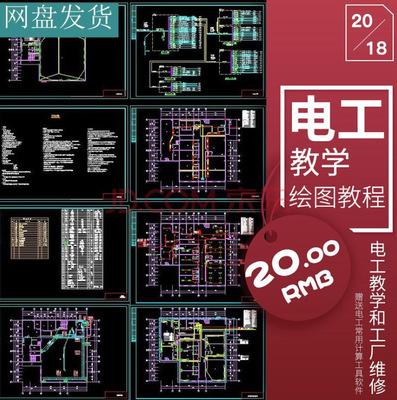 电气设计画图电工电路绘图制图工具软件 电工制图 网盘发货
