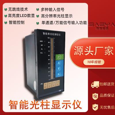 供应 SYA-J001D01智能型流量积算仪 流量显示仪厂家供货 品质保证
