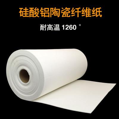 厂家直销窑炉锅炉电器高温隔热材料陶瓷纤维纸防火绝热绝缘密封纸