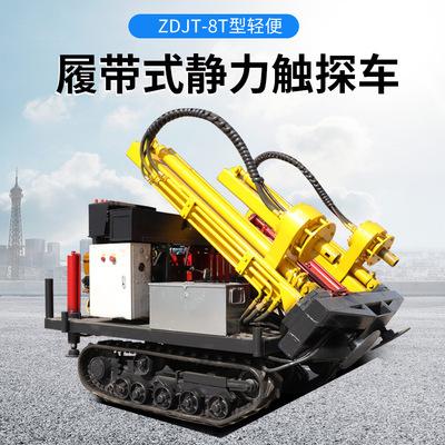 ZDJT-8T型微型履带式静力触探车定制履带静力车厂家直供