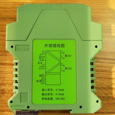 SWP-8034模拟型信号隔离器 一进二出 4-20mA输出 24V供电