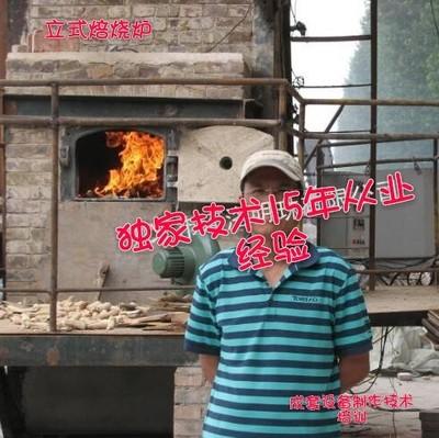 立式磁化焙烧炉 赤铁矿磁化焙烧炉 褐铁矿磁化焙烧炉 源头技术