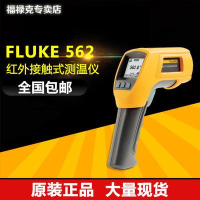 原装正品 福禄克/FLUKE-562 便携式手持红外测温仪含税