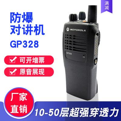 批发加油站防爆对讲机GP328无线对讲机车载对讲机经济商用对讲机