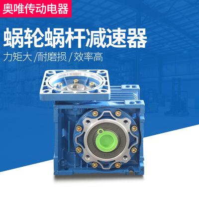 蜗轮蜗杆减速器 淄博厂家nmrv涡轮蜗杆减速机 方形RV减速器变速机