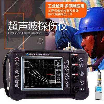 QH900新款智能超声波探伤仪 数字式超声波探伤仪 金属焊缝探伤仪