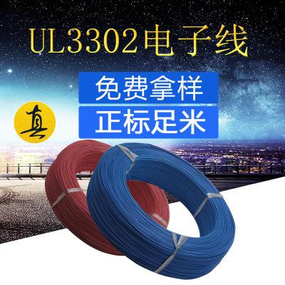 厂家直销ul3302 30awg低烟无卤环保PE电子线 耐高温设备内电子线
