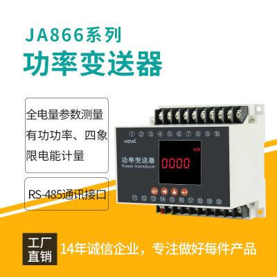 汉华智能LED功率变送器仪器仪表厂家直销