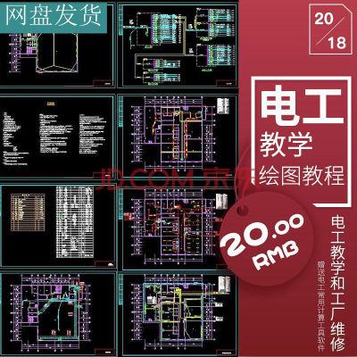 电气设计画图电工电路绘图制图工具软件 电工制图 网盘发货电子版