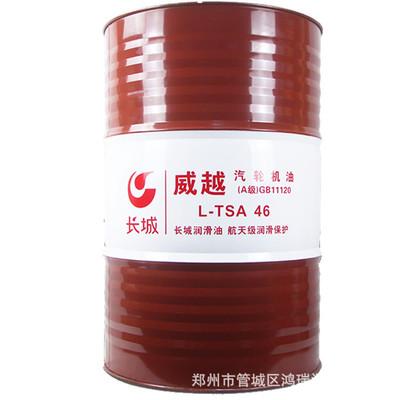 长城汽轮机油威越L-TSA32 46号抗氧防锈汽轮机油长城工业润滑油