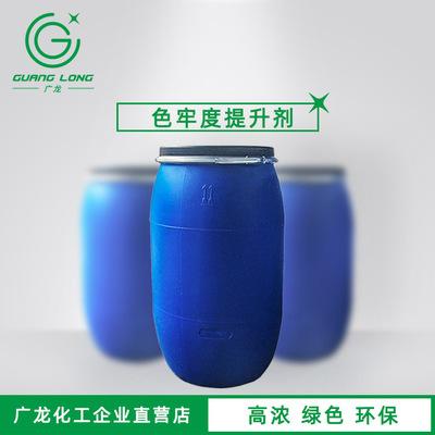 广龙化工厂家批发纺织染整助剂色牢度提升剂提高织物色牢度整理
