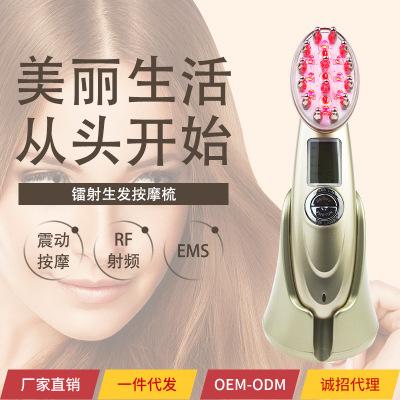 美容仪器 生发梳 RF射频 微电流EMS 红外激光 振动按摩梳 美发仪