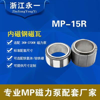 厂家直销mp磁力泵磁钢、MP-15R磁力驱动泵内外磁钢总成配件