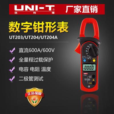 优利德数字万用表 UT204 数字钳形电流表