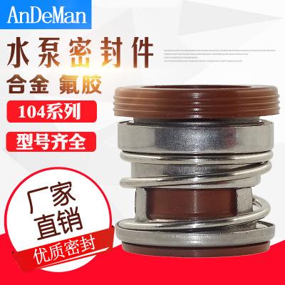 水泵机械密封件104-25/20/35/40W管道氟胶合金泵轴封水封油密封圈