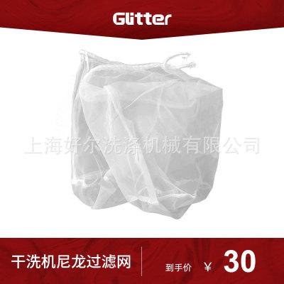 格利特四氯乙烯干洗机用尼龙过滤带 过滤尼龙网纱网布过滤布
