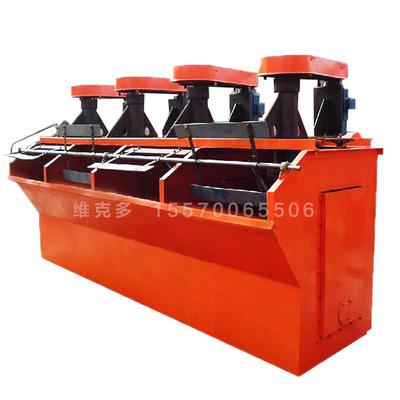 黑龙江直销SF-4充气式浮选机 有色金属矿浮选机 全套浮选机生产线