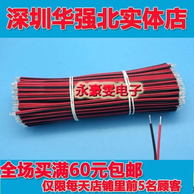2468 26# 50MM100MM150MM200MM 2P红黑并线 导线 电子线 600条/扎