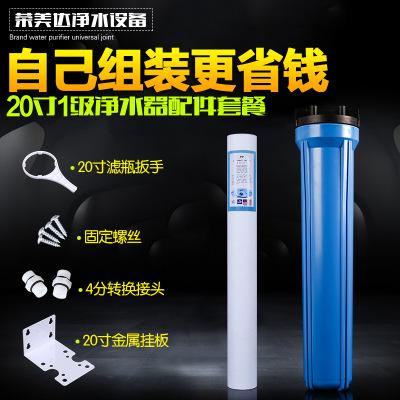 净水器配件20寸滤瓶自来水中央前置过滤器蓝色商用净水机外壳耗材
