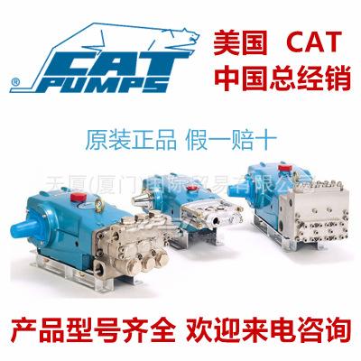 美国原装CAT猫牌高压三缸往复柱塞泵3CP1221安全可靠
