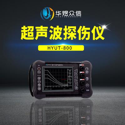 便携式超声波探伤仪HYUT-800数字钢管焊缝铸件缺陷裂纹气泡检测仪