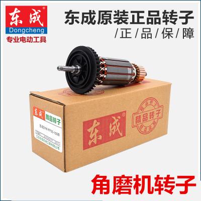 东成角磨机转子电动工具配件原装配件系列100/125/150/180/230MM