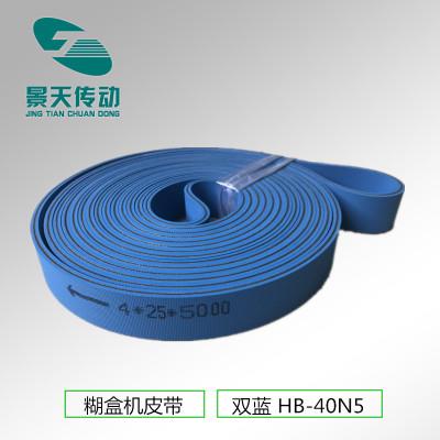 双蓝糊盒机裱纸机专用皮带 HB-40N5 热接双面蓝色工业传动平皮带