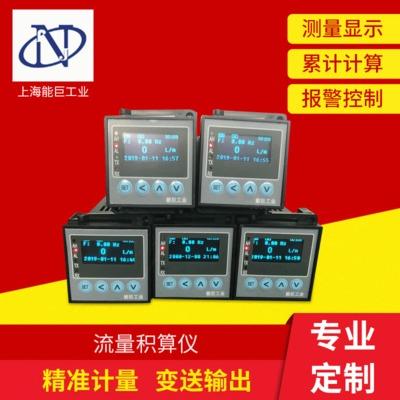 现货批发智能流量积算仪 液晶显示流量积算仪 温压补偿流量积算仪