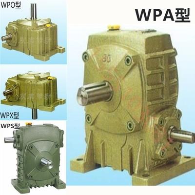 WPO,WPX,WPA60蜗轮蜗杆减速机60型涡轮蜗杆减速器立式安徽省变速