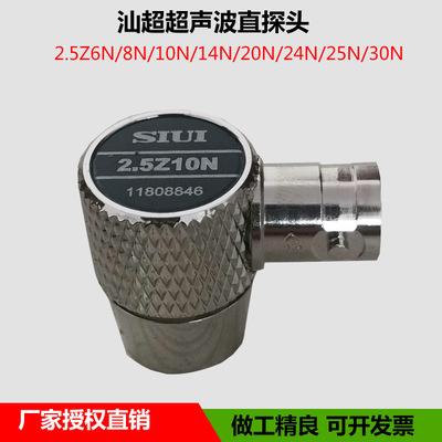 SIUI汕超研究所2.5Z10N单晶直探头 超声波探伤仪纵波直探头 正品