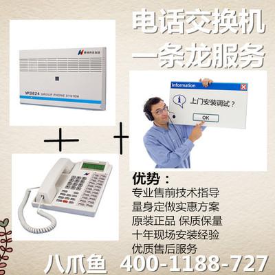 电话交换机 8外线48分机(主机/功能话机/配件/防雷/上门服务)