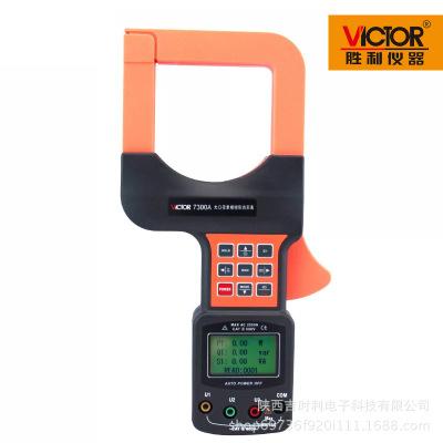 胜利VC7300单相数字钳形功率表大口径单相钳形功率计