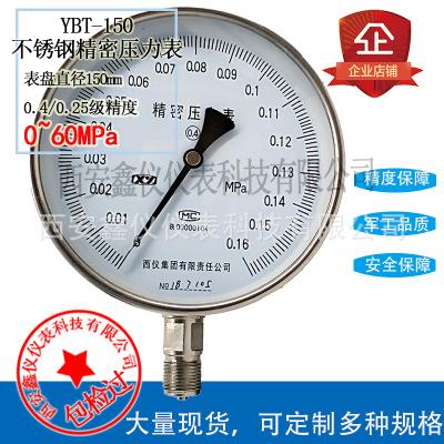 标准精密压力表YB-150A(带调零装置)0.25/0.4级(西仪制造)