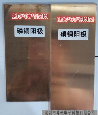 磷铜阳极 哈林槽实验用的磷铜阳极 150*60*3MM