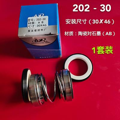 水泵机械密封件202-12/14/20/25/28/30/35水封轴封油封碳化硅石墨