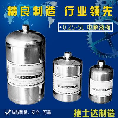 0.25-5L六氟磷酸锂盐桶 锂电池 电解液桶 不锈钢容器罐 可租售