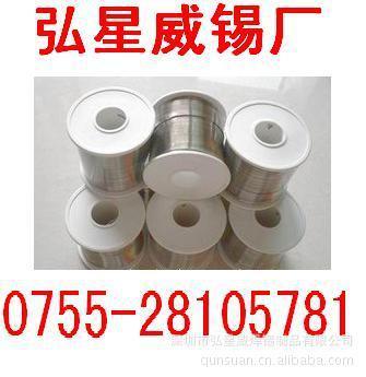 深圳生产厂家定制特定药剂焊锡丝弘星威品牌 多款供选