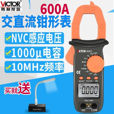 胜利钳形表数字高精度VC606A/VC606B/VC606C交直流钳型电流万用表