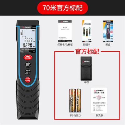 深达威测距仪 SW-P70笔式测距仪激光红外线测量仪手持高精度量房