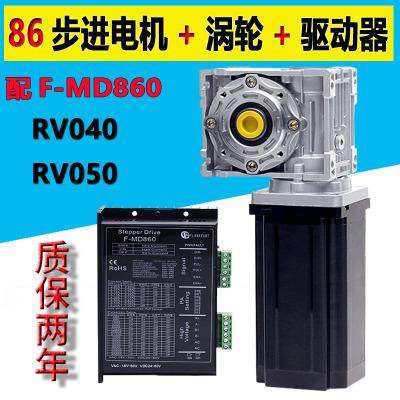 86减速机立式3级RV蜗轮减速机NMRV040/050涡轮蜗杆减速带立式3级