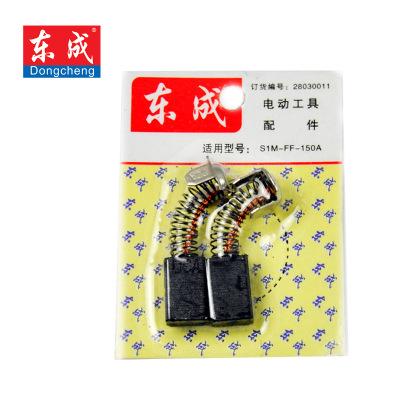 东成原厂碳刷电动工具配件电锤冲击钻电 电镐角磨机通用