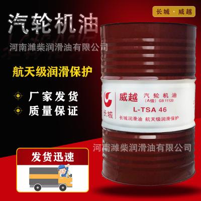 长城威越汽轮机油/透平油  L-TSA32/46/68# 高温蒸汽工业润滑油