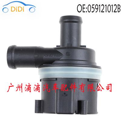 适用大众斯柯达059121012B汽车附加辅助电动冷却剂水泵新品