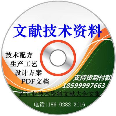 蠕墨铸铁生产工艺 蠕墨铸铁材料制备方法处理制备加工专利资料